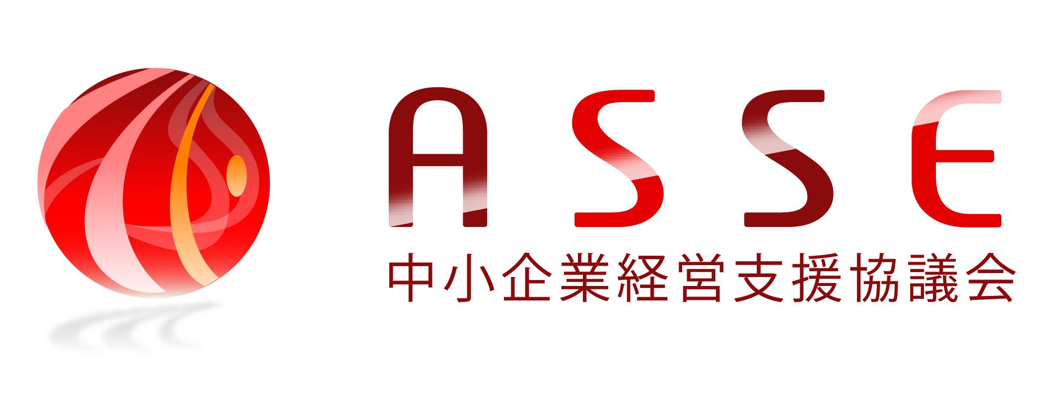 中小企業経営支援協議会 ASSE